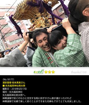 浦安當穆 坂本真実さん:矢先稲荷神社例大祭, 2018年6月17日, 矢先稲荷神社
