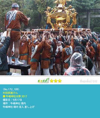 村田英雄さん:2017牛嶋神社大祭, 牛嶋神社 境内, 2017年9月17日
