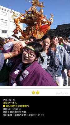ばねつーさん:第62回伊豆大島椿祭り, 2017年1月29日