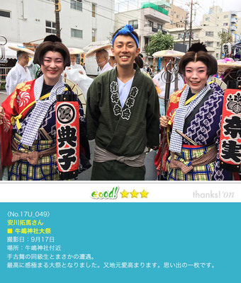 安川拓馬さん:牛嶋神社大祭, 牛嶋神社付, 2017年9月17日