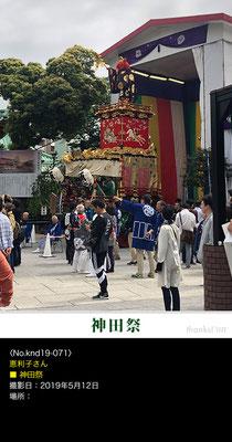 恵利子さん:神田祭 ,2019年5月12日