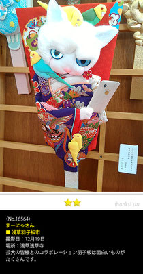 まーにゃさん:浅草羽子板市, 2016年12月19日, 浅草寺, 芸大の皆様とのコラボレーション羽子板は面白いものがたくさんです。