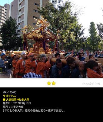 サゴ☆さん:大島稲荷神社例大祭, 2017年9月18日, 江東区大島