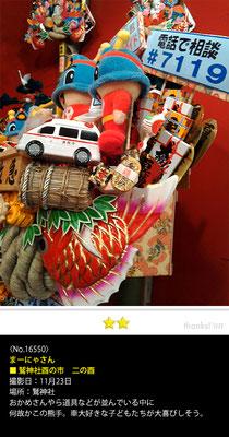 まーにゃさん:鷲神社酉の市 二の酉, 2016年11月23日, 鷲神社, おかめさんやら道具などが並んでいる中に何故かこの熊手。車大好きな子どもたちが大喜びしそう。