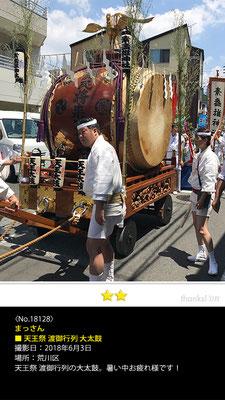 まっさん:天王祭  渡御行列 大太鼓, 2018年6月3日, 東京都荒川区