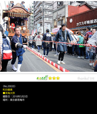 町田優貴さん:青梅大祭,2018年5月3日,東京都青梅市