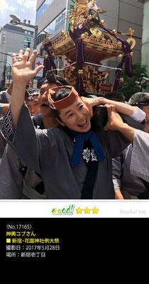 神輿コブさん:新宿花園神社例大祭, 2017年5月28日, 新宿壱丁目