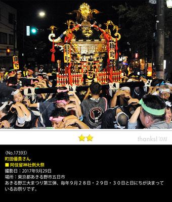 町田優貴さん:阿伎留神社例大祭 , 2017年9月29日, 東京都あきる野市五日市