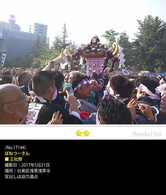 ばねつーさん:三社祭, 2017年5月21日,台東区浅草浅草寺