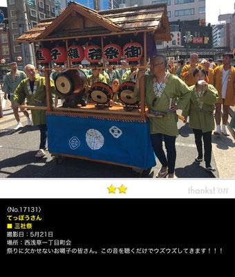 てっぽうさん:三社祭, 2017年5月21日,浅草神社例大祭