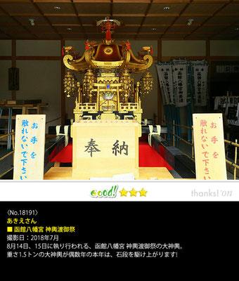 あきえさん:函館八幡宮 神輿渡御祭, 2018年7月, 函館八幡宮