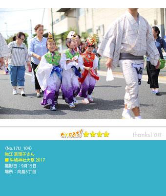 物江真理子さん:2017牛嶋神社大祭, 向島5丁目, 2017年9月15日