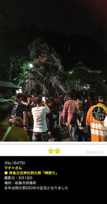 マチャさん:拝島日吉神社例大祭「榊祭り」, 2016年9月18日