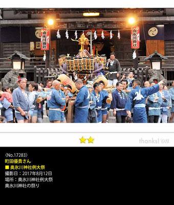 町田優貴さん:奥氷川神社例大祭, 2017年8月12日, 東京都西多摩郡奥多摩