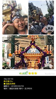 眞正會さん:湯島天神祭, 2018年5月27日, 湯島天満宮 境内・氏子町内