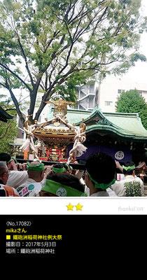 mikaさん:鐵砲洲稲荷神社例大祭, 2017年5月3日