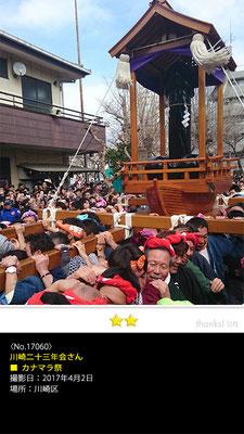 川崎二十三年会さん:かなまら祭, 2017年4月2日