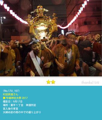 村田英雄さん:2017牛嶋神社大祭, 業平1丁目 神酒所前, 2017年9月17日