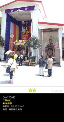 二郎さん:神田祭, 2017年5月12日