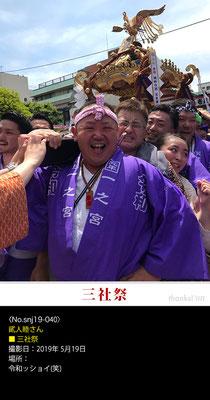 貮人睦さん:三社祭 ,2019年5月19日