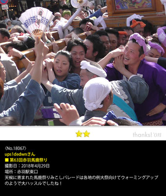 ups1dedwnさん:第63回赤羽馬鹿祭り, 2018年4月29日, 赤羽駅東口