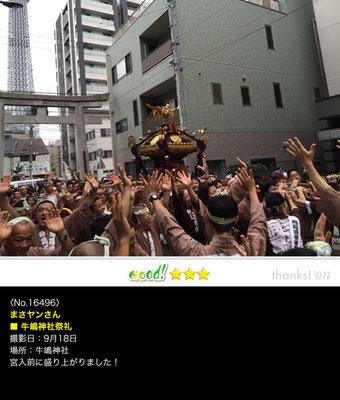 まさヤンさん:牛嶋神社祭礼, 2016年9月18日