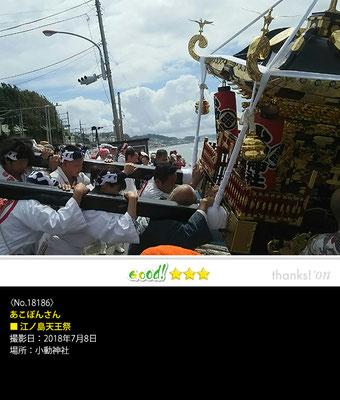 武田 晃代さん:江ノ島天王祭, 2018年7月8日, 小動神社