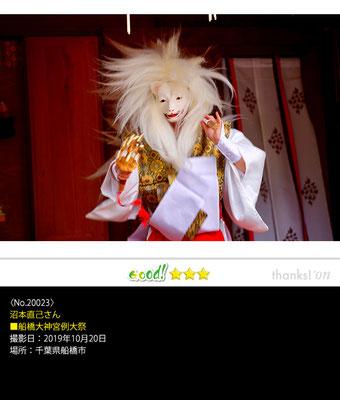 沼本直己さん:船橋大神宮例大祭,2019年10月20日,千葉県船橋市
