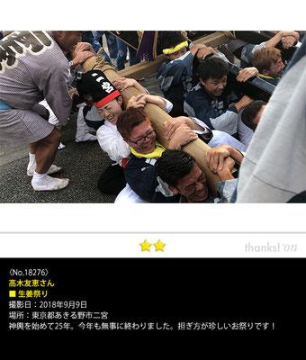 高木友恵さん:生姜祭り , 2018年9月9日, 東京都あきる野市二宮