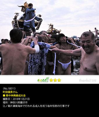 町田優貴さん:寒中神輿練成大会, 2018年1月21日, 神奈川県藤沢市