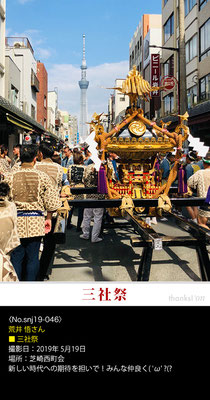 荒井 悟さん:三社祭 ,2019年5月19日, 芝崎西町会