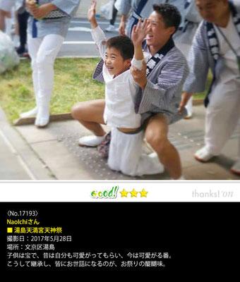 NaoIchiさん:湯島天満宮天神祭, 2017年5月28日, 文京区湯島