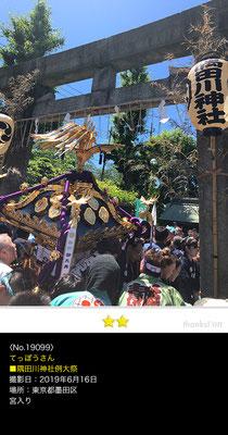 てっぽうさん:隅田川神社例大祭 ,2019年6月16日