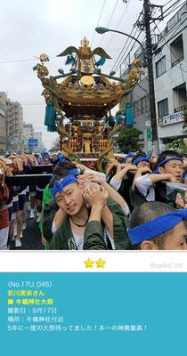 安川実来さん:牛嶋神社大祭, 牛嶋神社付近, 2017年9月17日