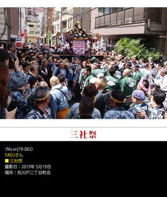 YASUさん:三社祭 ,2019年5月19日,花川戸二丁目町会