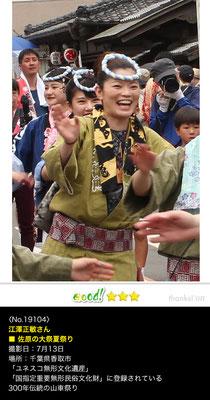 江澤正敏さん:佐原の大祭夏祭り ,2019年7月13日,千葉県香取市