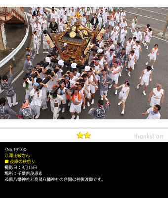 江澤正敏さん:茂原の秋祭り ,9月15日 , 千葉県茂原市