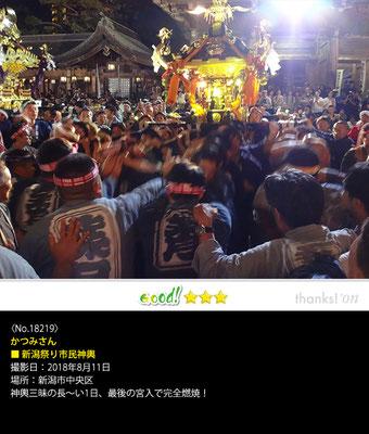 かつみさん:新潟祭り市民神輿, 2018年8月11日, 新潟市中央区