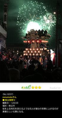 nanumotoさん: 秩父夜祭, 2016年12月3日, 坂を上る時花を添えるような花火が屋台の背景に上がるのが素晴らしい光景になる。