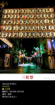 たけさん:三社祭 ,2019年5月15日, 浅草
