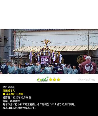 窪田純さん:三社祭, ,2020年10月18日, 浅草神社,