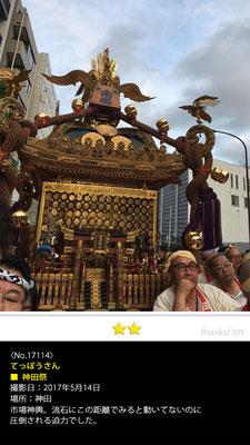 てっぽうさん:神田祭, 2017年5月14日