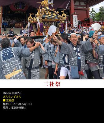 さんらいずさん:三社祭 ,2019年5月18日, 浅草神社