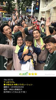 てっぽうさん:伊勢佐木 神輿コラボレーション, 2018年6月24日, 神奈川県横浜市