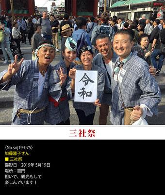 加藤雅子さん:三社祭 ,2019年5月19日,雷門