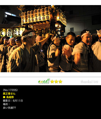 眞正會さん:鳥越祭, 2017年6月11日