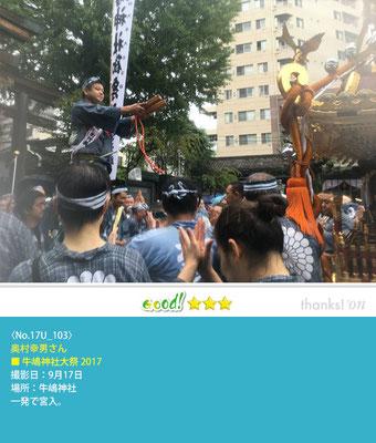 奥村幸男さん:2017牛嶋神社大祭, 牛嶋神社, 2017年9月17日