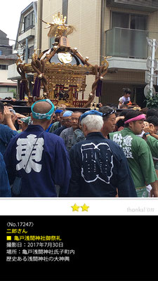 二郎さん:亀戸浅間神社御祭礼, 2017年7月30日, 亀戸浅間神社氏子町内