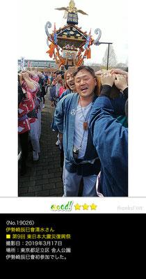 伊勢崎辰巳會清水さん:第9回 東日本大震災復興祭, 2019年3月17日, 舎人公園