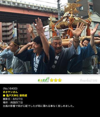 まさヤンさん: 亀戸天神社 御祭禮 , 8月27日
